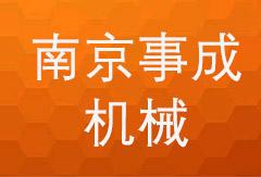 [电动车] 南京事成机械设备有限公司