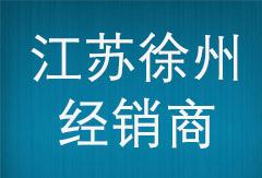 [电动车] 徐州经销商