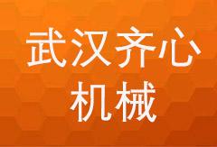 [砂浆罐] 武汉齐心顺达机械有限公司