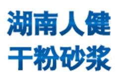 [砂浆罐] 湖南人健干粉砂浆有限公司