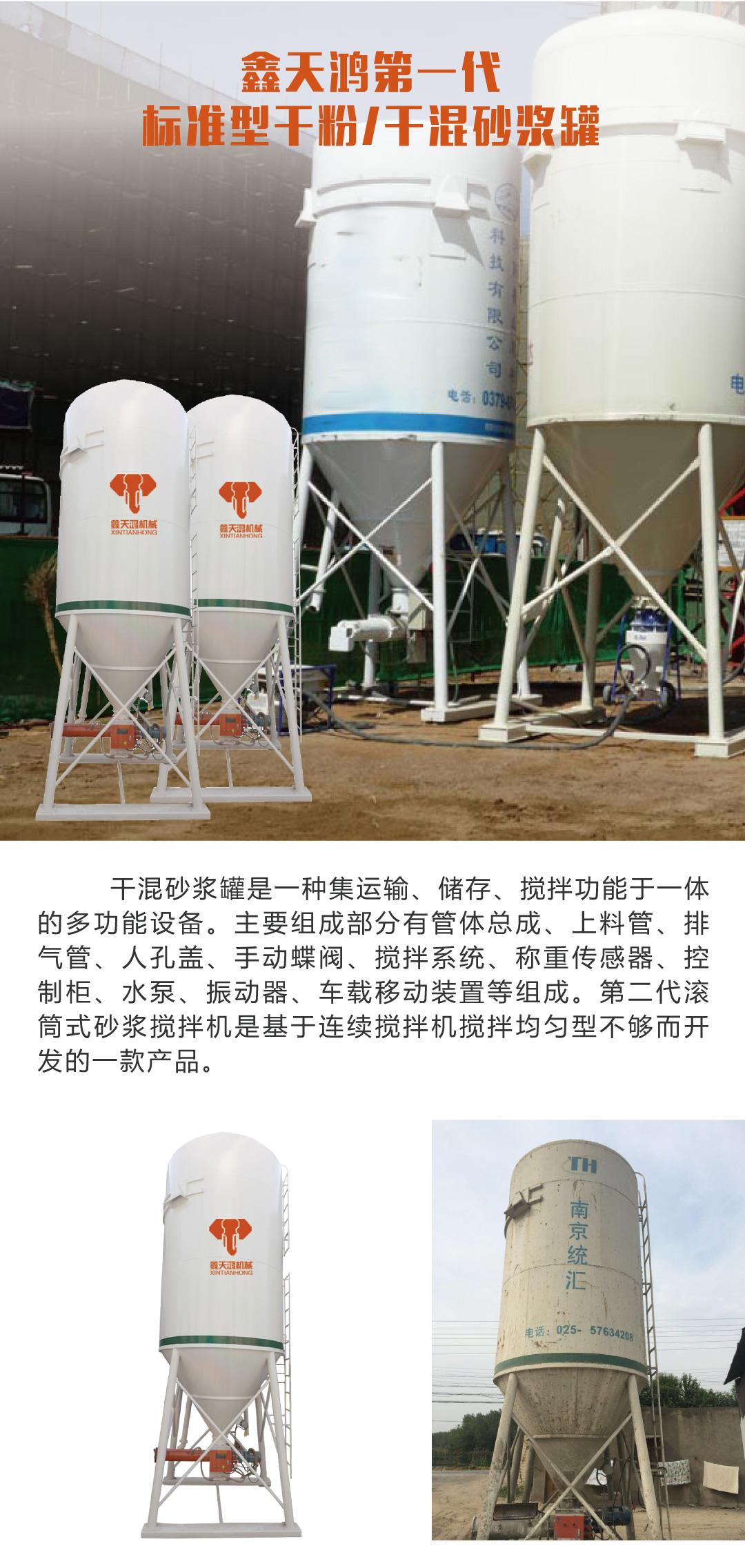 鑫天鸿第一代标准型干粉砂浆罐_01