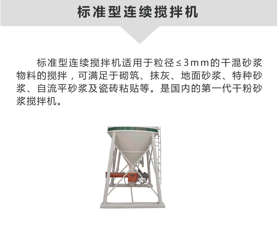 鑫天鸿第一代标准型干粉砂浆罐_02