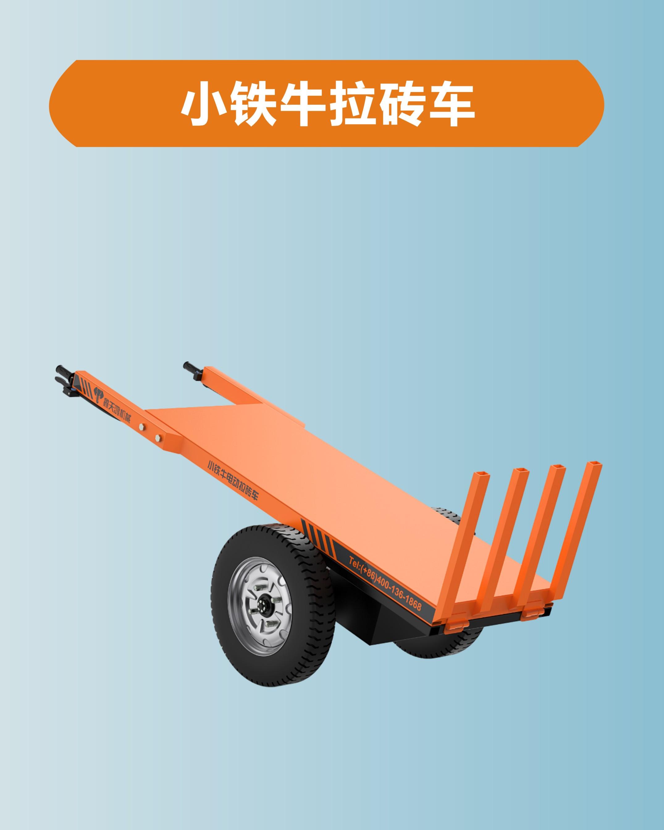 小铁牛电动拉砖车